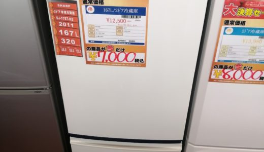 【New伊那店】今月の特価品!167L/2ドア冷蔵庫が税込み¥7,000