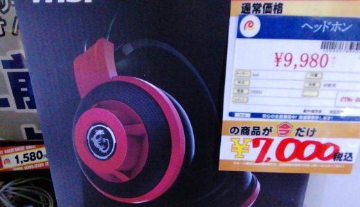 【New伊那店】今月の特価品!msi ヘッドフォンが税込み¥7,000