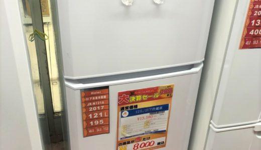 【New伊那店】今月の特価品!121L/2ドア冷蔵庫が税込み¥8,000