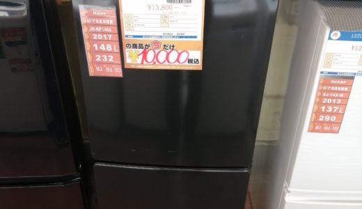 【New伊那店】今月の特価品!148L/2ドア冷蔵庫が税込み¥10,000