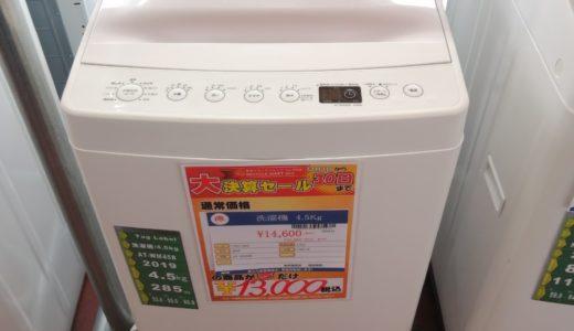 【New伊那店】今月の特価品!4.5kg洗濯機が税込み¥13,000