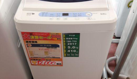 【New伊那店】今月の特価品!5K洗濯機が税込み¥12,000