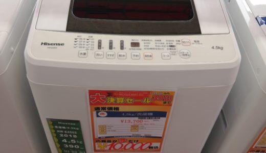 【New伊那店】今月の特価品!4.5kg洗濯機が税込み¥10,000