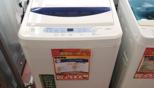 【New伊那店】今月の特価品!5.0kg洗濯機が税込み¥15,000