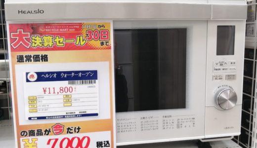 【New伊那店】今月の特価品!シャープ ヘルシオ ウォーターオーブンが税込み¥7,000