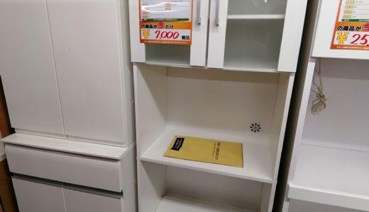 【New伊那店】今月の特価品!レンジボードが税込み¥7,000