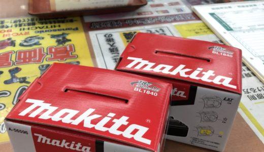 マキタ 18Vバッテリー BL1840 お譲りいただきました!