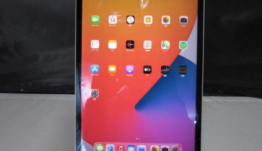 Apple iPad Pro 第2世代 128GB スペースグレイ お買取価格をお教えします