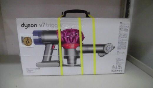 DYSON ダイソン v7 trigger ハンディー 掃除機 のお買取価格をお教えします