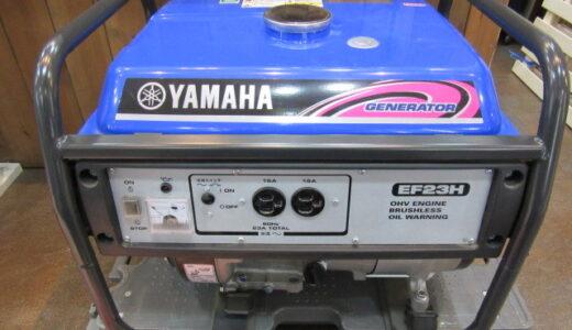 YAMAHA ヤマハ EF23H スタンダードモデル 発電機  お譲り頂きました!