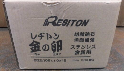 RESITON 金の卵 105×1.0×15mm 一箱 200枚入 お譲り頂きました!