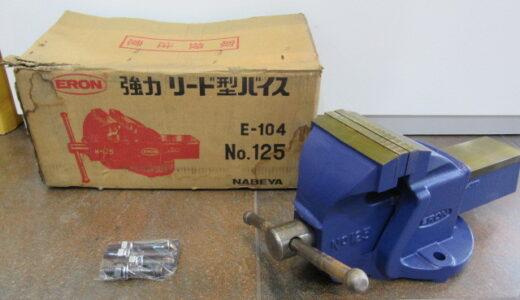 ナベヤ ERON No.125 リード型バイス 未使用品のお買取価格をお教えします