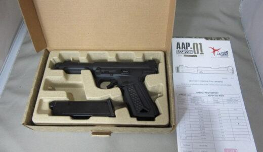 ACTION ARMY AAP-01 アサシン ガスブローバック ブラック 未使用  のお買取価格をお教えします