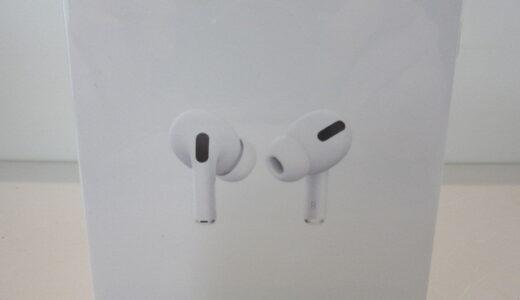 未開封 Apple AirPods Pro MWP22J/A お買取価格をお教えします