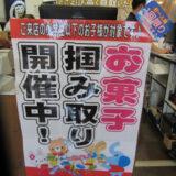 ★イベント告知★ お菓子つかみ取りイベント開催のお知らせ!!