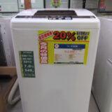 HITACHI 7kg洗濯機 セール情報のお知らせ!!
