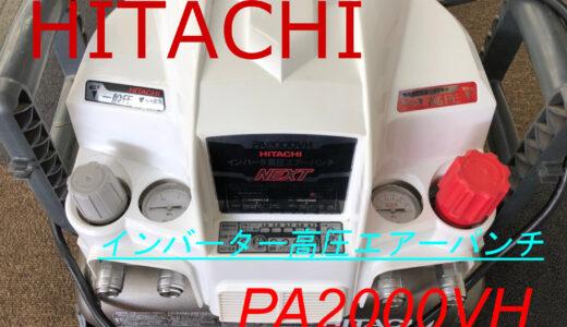 インバーター 高圧エアーパンチ!!PA2000VHお譲り頂きましたに(*^_^*)