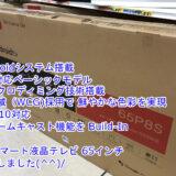 TCL 4Kスマート液晶テレビ 65P8S 入荷しましたー(>∀<)!!