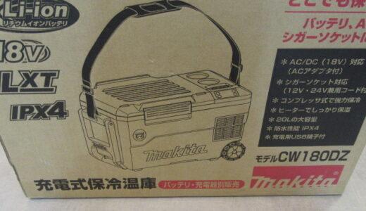 ★マキタ 充電式保冷温庫 CW180DZ 未使用品のお買取価格をお教えします★