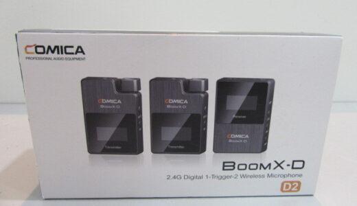 ★Comica BoomX-D 2.4G ワイヤレスマイク お譲りいただきました★