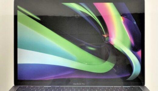 ■Apple MacBook Pro MYD92J/A 8GB/512GB 買取価格と売却の決め手をお教えします!