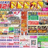 ■買取総力祭!!!