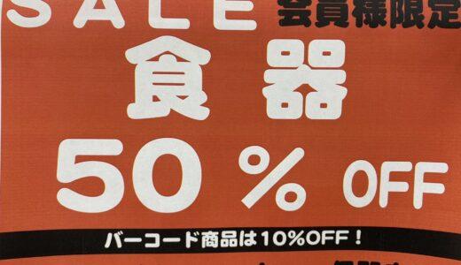 ■食器/調理雑貨最大50%SALEしてます!!