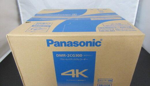 ★パナソニック 3TB 6チューナー ブルーレイレコーダー DMR-2CG300のお買取価格をお教えします★