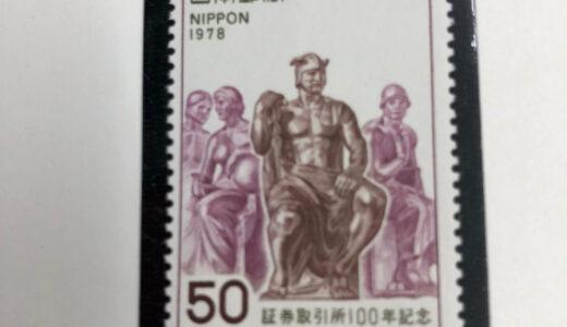 ■日本郵便(額面10円以上)1700枚!! お譲り頂きました(^^)/