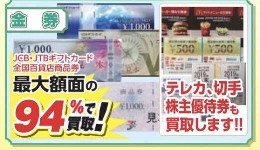 ■全国共通商品券/JCB・JTBギフトカードは最大額面の94%で買取?!
