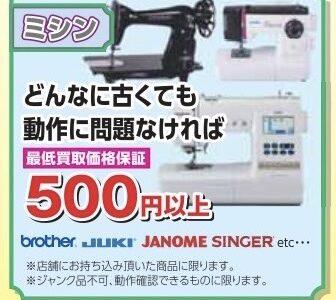■ミシン最低買取500円保証!!