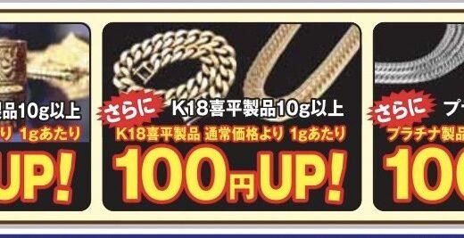 ■K18~K24買取UPしてます!!