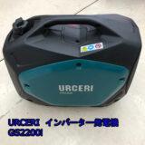 ■URCERI GS2200i インバーター発電機 お譲り頂きました(^^)/